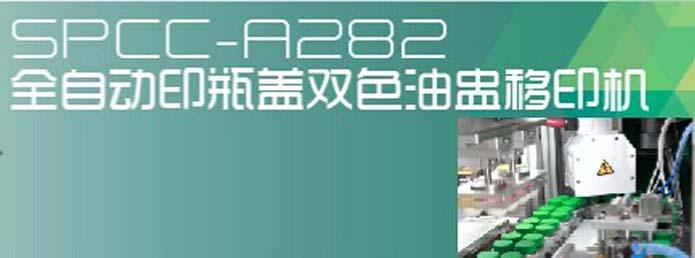 廣東恒暉彩印機器設備廠有限公司