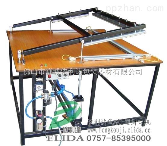 依利达ELD-800M气动L型相框机