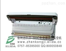 ELD-300C-佛山依利达商用真空封口机|深圳食品手提式封装机|联系人:罗先生15024277274