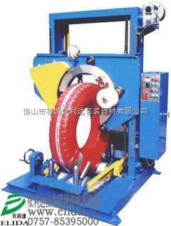 ELD-12A-倒挂式轮胎包装机/环体包装机