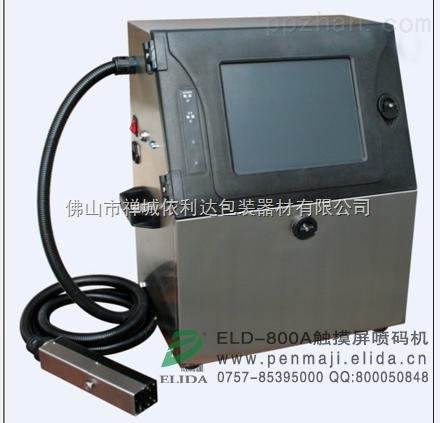 ELD-800A-触摸屏喷码机/6行加强版全自动喷印机