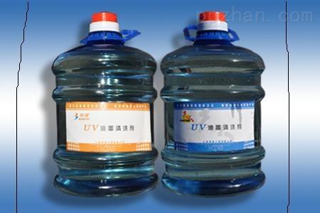 印刷耗材UV油墨清洗剂