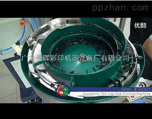 SPAC-816DH1-全自动移印机|全自动笔夹移印机|全自动印笔机|定制全自动移印机