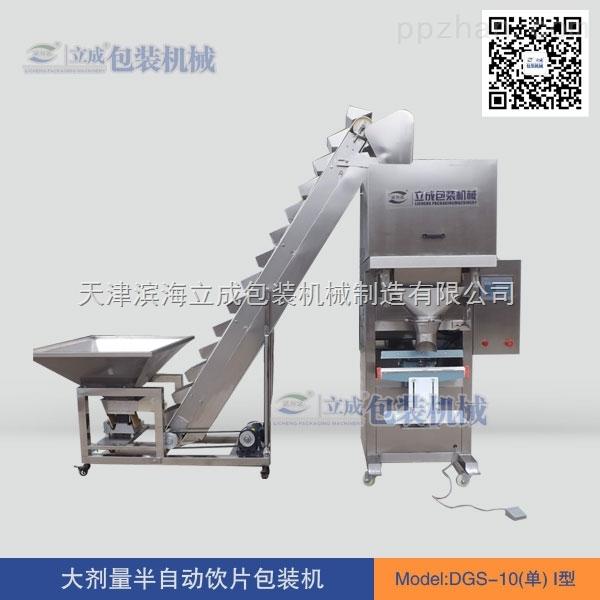 10kg大米包装机(颗粒称量灌装机)