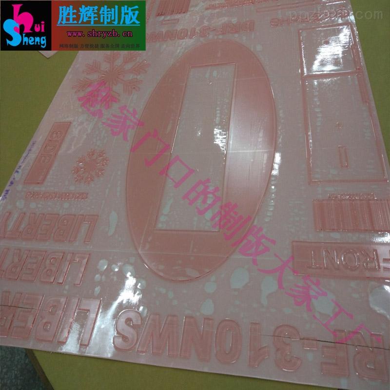 广东制版公司 柔性版印刷厂家 激光柔性版加工工厂 固体树脂板制版