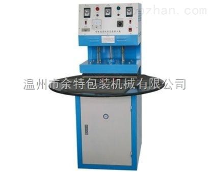 吸塑机专卖-贴体包装机系列产品-温州余特