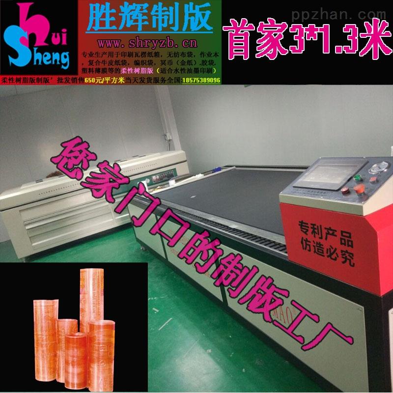 胜辉制版批发销售感光树脂版 胶带印刷版 纸杯印刷版 650每平方米