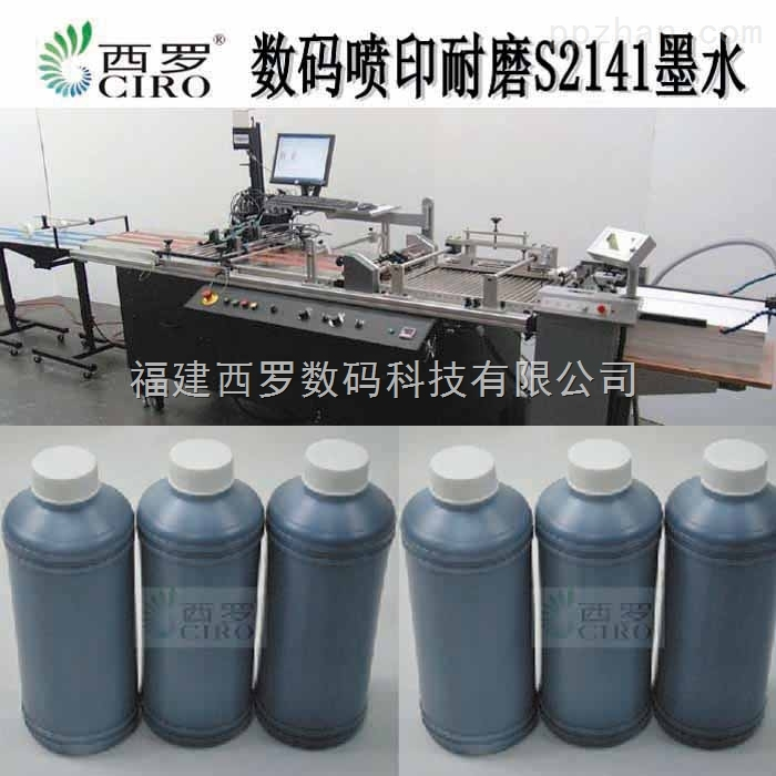 CIRO西罗生产,HP惠普喷码机喷条码药监码S2141墨水