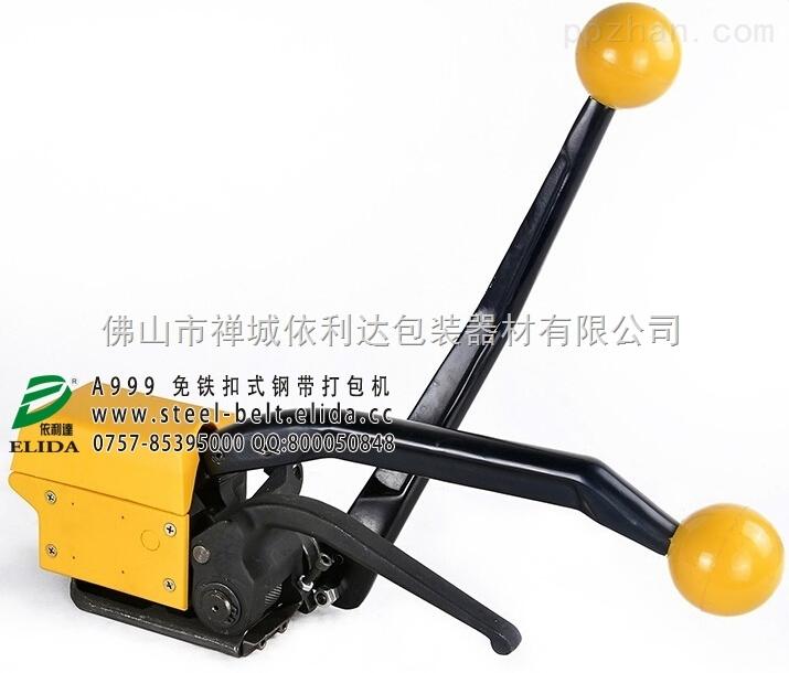 A999-汕头手持钢带打包机免铁扣打包快
