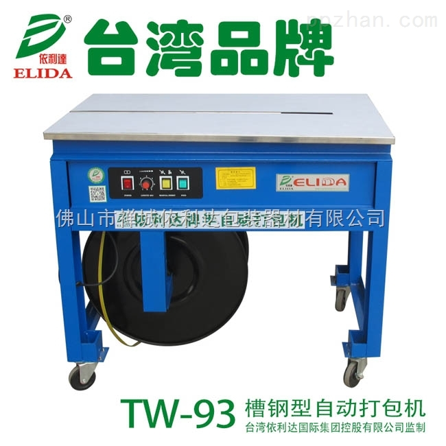 TW-93槽钢型捆包机-汕头半自动打包机速度快磨损小