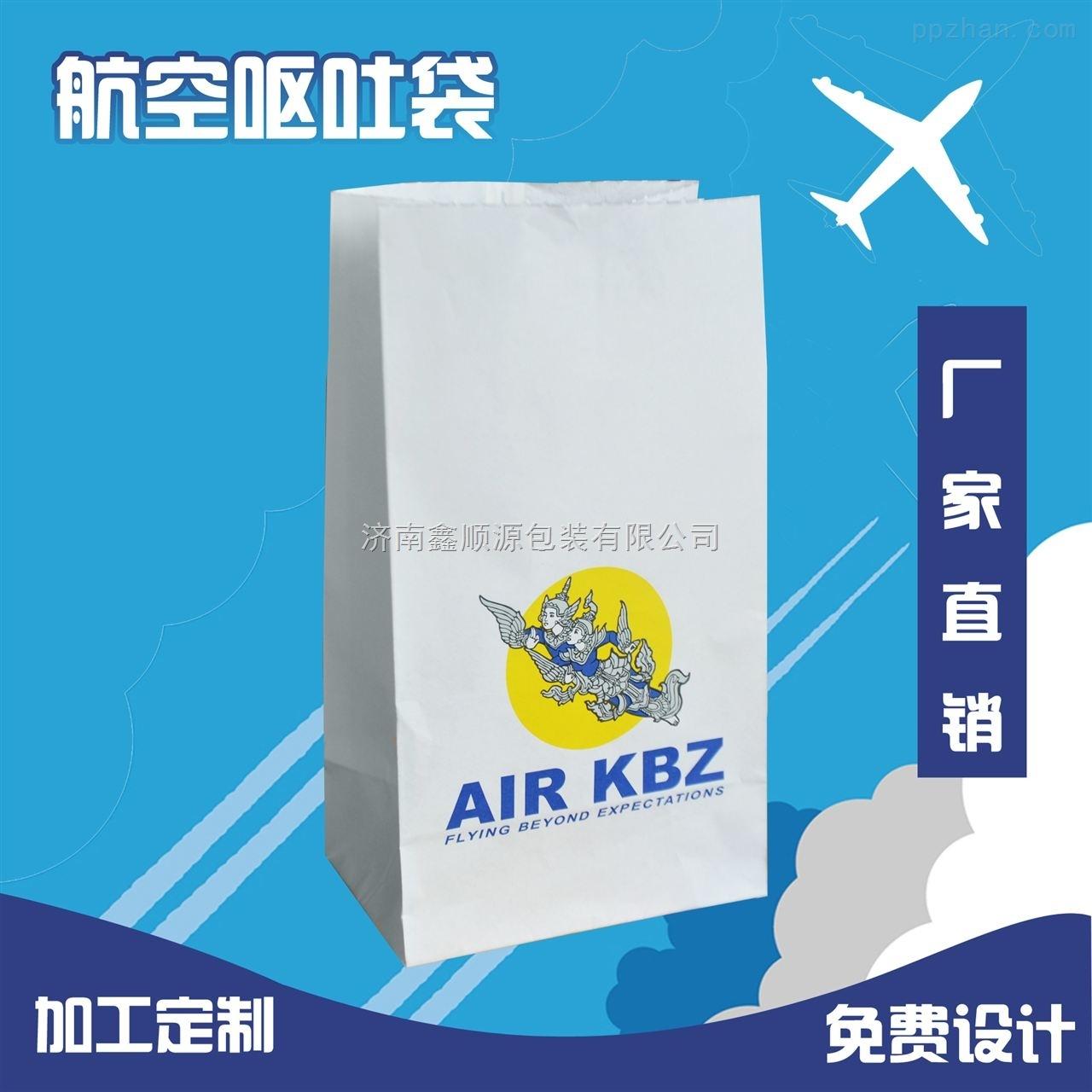 航空呕吐袋 动车组清洁袋 高铁清洁袋广州厂家定制