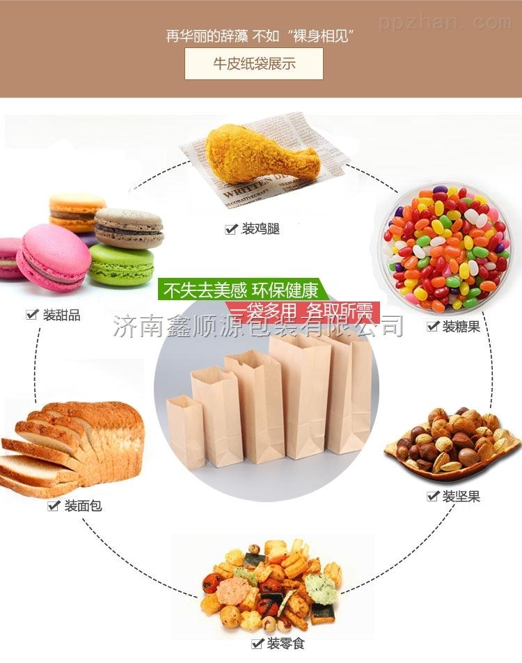 薯条防油袋|防油纸袋|济南鑫顺源包装
