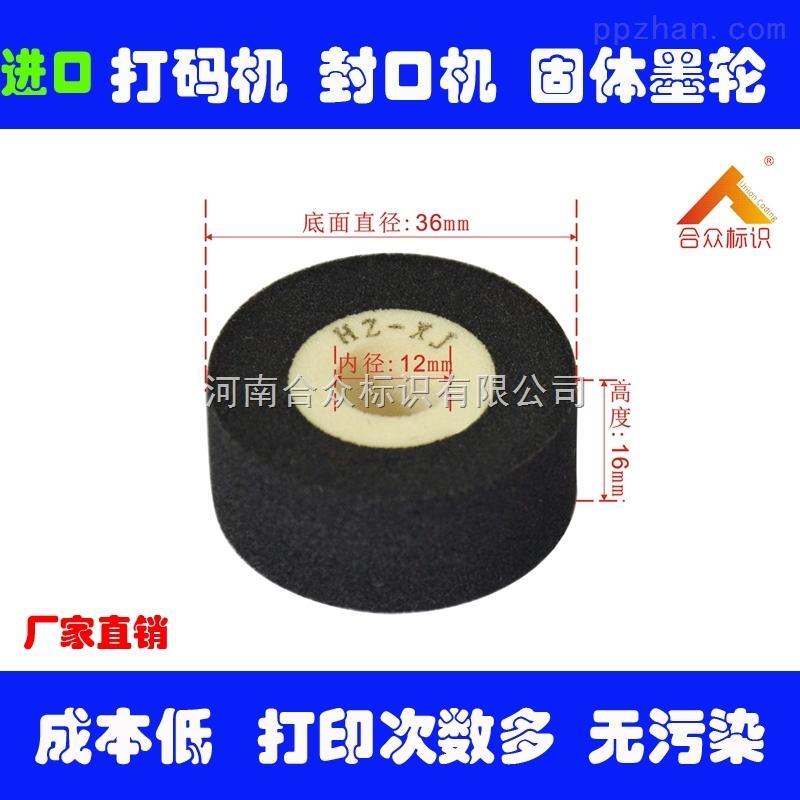 供应热烫高温墨轮/固体墨轮/打字墨轮/打码机墨轮/热转印墨轮批发供应