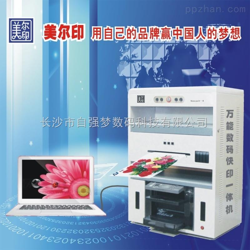 低成本印刷宣传单的设备自强科技厂家批发