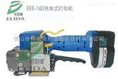 EEE-160依利达供应:EEE-160手提式充电式塑钢带打包机,欢迎*顺德依利达!