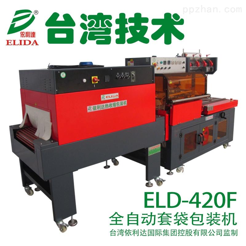 广州全自动L型封切热收缩包装机厂销日用品收缩机价格