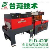ELD-420F广州全自动L型封切热收缩包装机优质品牌