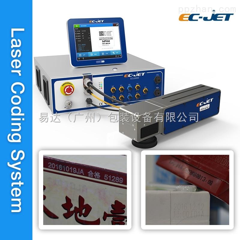 ECL6020激光喷码机
