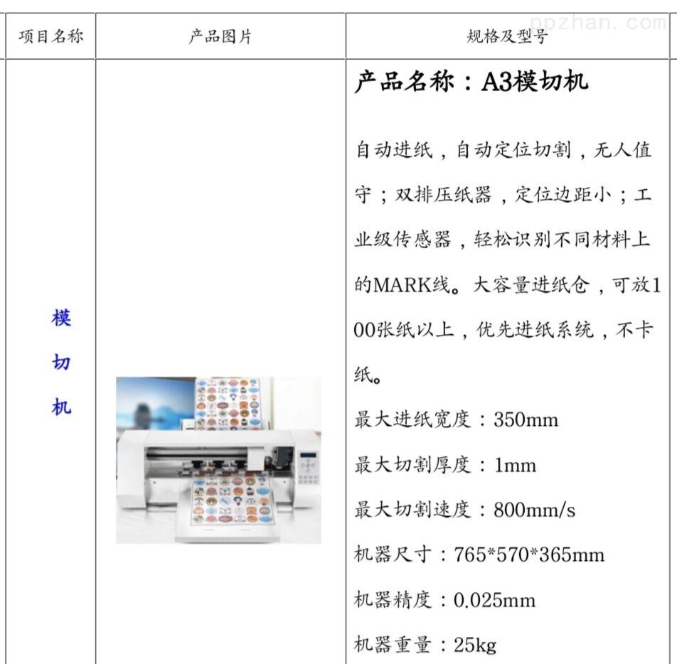 A3+数码模切机