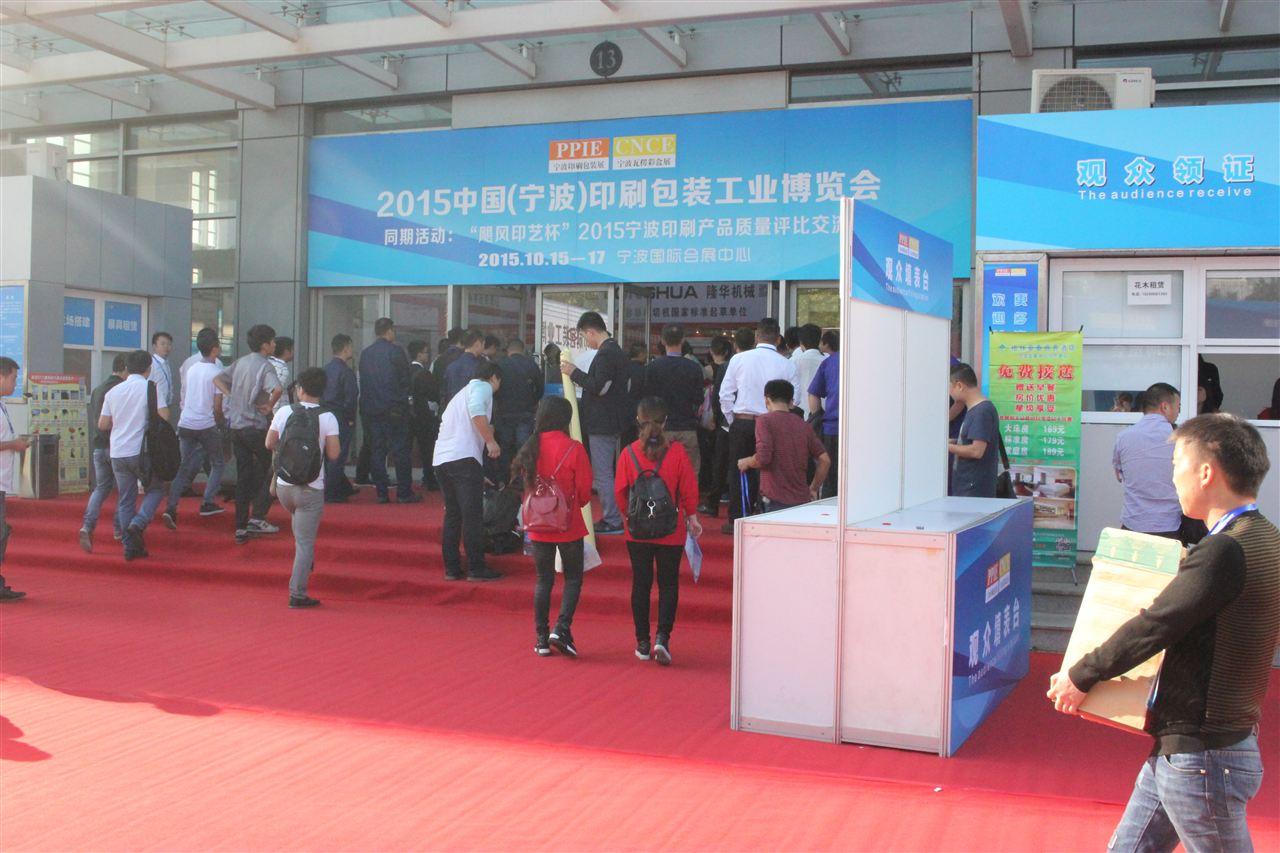 2015中國(寧波)國際印刷包裝工業博覽會