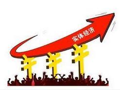 """转型时期:深耕""""中国制造"""" 提振实体经济"""