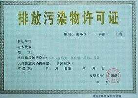 今年6月 火电和造纸行业将诞生上海首批国家版排污许可证