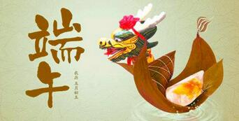 """广州标际""""端午节""""放假通知"""