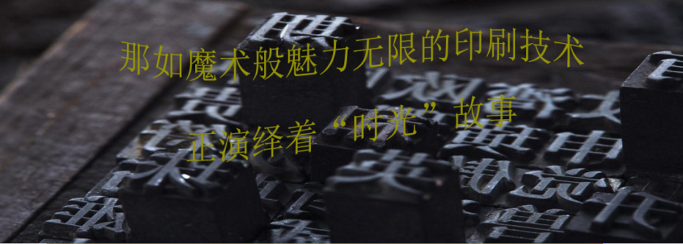 时光印记之印刷技术