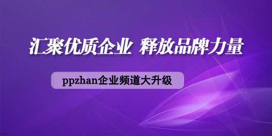 www.ppzhan.com