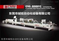 CM-800FC全自动高速糊折盒机