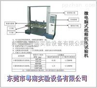 纸箱抗压强度试验机(2T)
