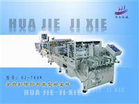 全自动四折勾底粘盒机HJ-780出售加工厂家