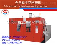 浙江宁波双利吹塑机 吹瓶机 中空吹塑机优质厂家