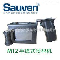 深圳管材手提式喷码机|服装五金印字机,价格优惠,质量优