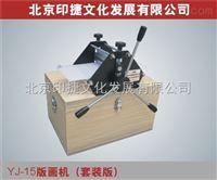 YJ-15版画机套装版 小型版画机