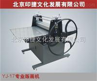YJ-17专业版画机 版画设备
