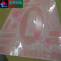 �V�|制版公司 柔性版印刷�S家 激光柔性版加工工�S 固�w�渲�板制版