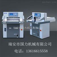 供应国力液压670程控切纸机电脑自动小型裁纸机