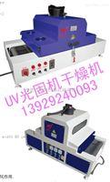UV光固机干燥机