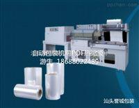 包装机用POF热收缩膜