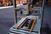6050胶带封箱机-自动胶带封箱机