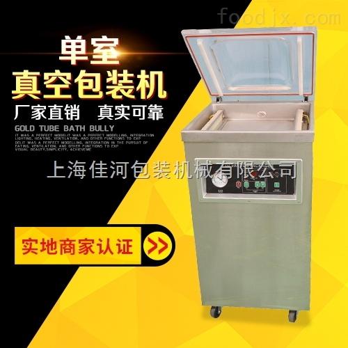 DZQ-400-*  单室 食品真空包装机  牛肉  火腿 真空机